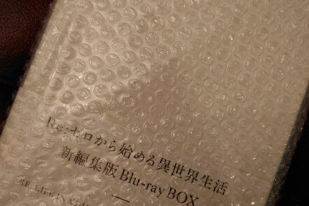 Re:ゼロ の回♪